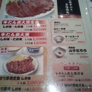 仙台牛タン「喜助」メニュー